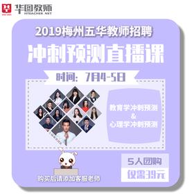 2019梅州五华教师招聘冲刺直播课