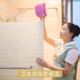 卫生间深度保洁(含1台洗衣机清洗)