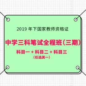 2019年下教师资格证笔试 科目一+科目二+科目三笔试全程班(三期)