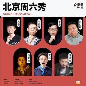 7.13北京周六秀@野友趣