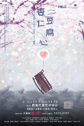 2019西溪国际艺术节|日本/中国《杏仁豆腐心》-杭州三轮巡演、日和风治愈系话剧——有趣戏剧作品