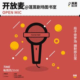 笑果脱口秀|北京场开放麦每周四@蓬蒿剧场