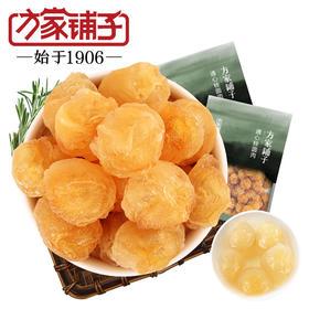 【方家铺子】通心桂圆肉250g*2袋
