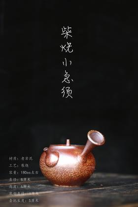 【柴烧小急须】手工复古窑变侧把茶壶