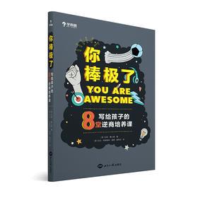 你棒极了!——写给孩子的8堂逆商培养课 原版引进自英国 英国亚马逊青少年心理类图书No.1