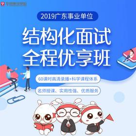 【清远华图】2019年事业单位结构化面试全程优享班