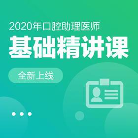2020年口腔執業助理醫師-基礎精講課