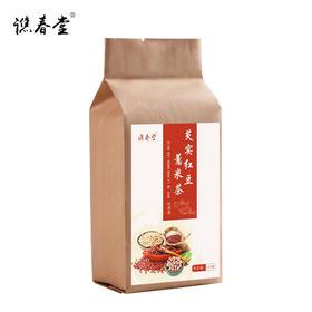 【谯春堂红豆薏米茶】 4g*30小包芡实茯苓栀子养生茶包袋泡祛湿茶薏仁红豆茶