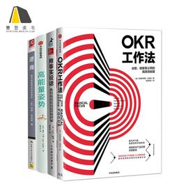 职场达人书单 含 OKR工作法 高能量姿势 用事实说话 逆商 4本