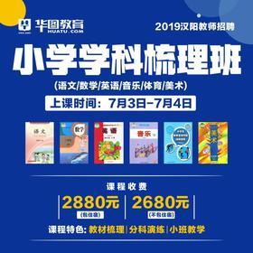 2019汉阳教师招聘小学学科梳理班500元现金抵用券
