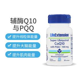 Life Extension 超级泛醇CoQ10(含PQQ)
