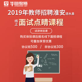 2019年教师招聘淮安面试点睛课程
