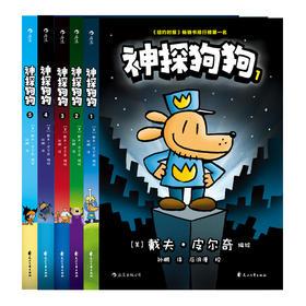 【套装】神探狗狗(1-5)累计销量超1300万册,长年霸榜《纽约时报》的现象级童书,DOG MAN给你勇气、幽默感和想象力