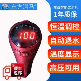 东方河马车载24V/300W 恒温调控/自动退水/高压可用饮水机 顺丰包邮 卡车之家