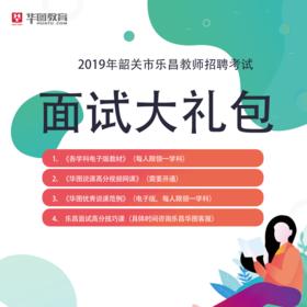 【1元抢购】2019年乐昌教师招聘面试大礼包(电子资料)