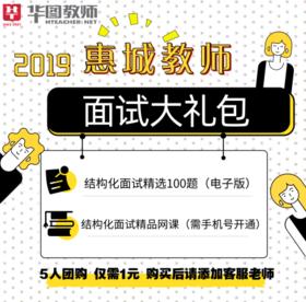 2019惠州惠城教师招聘面试大礼包