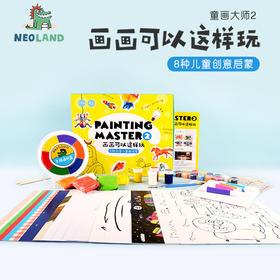 绿龙岛童画大师2儿童创意绘画DIY颜料配色幼儿园小学生艺术画画