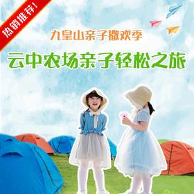 【野孩子21度的夏天】2大1小云中农场亲子之旅