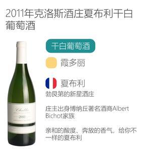 2011年克洛斯酒庄夏布利干白葡萄酒 Domaine des Clos Gregoire Bichot Chablis