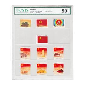 【邮票】1981-2011建党周年庆纪念邮票大全套.封装评级版