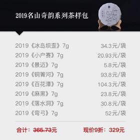 【茶样礼包9折优惠】南茗佳人2019名山奇韵茶样礼包 56g