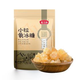 【燕之坊】小粒冰糖200g 伴粥 伴豆浆 煲汤 泡茶 柳州优质甘蔗产区