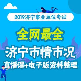 【全网最全】济宁市情市况直播课+电子资料