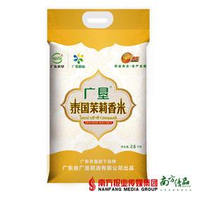广垦品牌泰国茉莉香米 2.5kg/袋