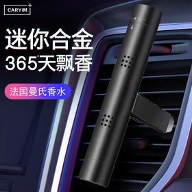 汽车香水 创意新款车载香薰 汽车空调出风口香水夹挂件汽车用品