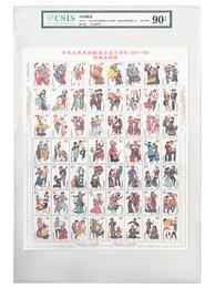【邮票】中国成立50周年民族大团结56个民族大版邮票封装评级版