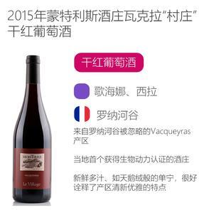 "2015年蒙特利斯酒庄瓦克拉""村庄""干红葡萄酒 Domaine Montirius - Vacqueras ""Le Village"" - 2015"