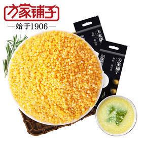 【方家铺子】有机黄小米500g*2袋
