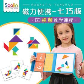 Saalin莎林磁性七巧板儿童小学生益智几何拼图块塔搭建积木便携玩具