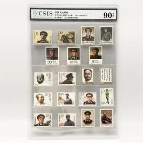 中国九大元帅系列邮票封装评级版(19张)