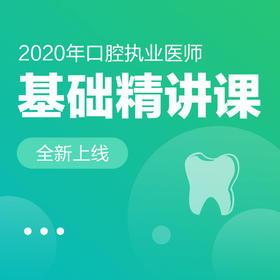 2020年口腔執業醫師-基礎精講課