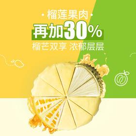 【幸福特惠89元】【现煎榴芒双拼千层下午茶】两种口味,一次到位(萍乡)