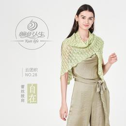 云团织NO.28自在蕾丝披肩 手工钩针diy毛线材料包 非成品含图解无视频