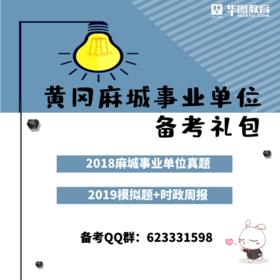 2019麻城事业单位备考礼包