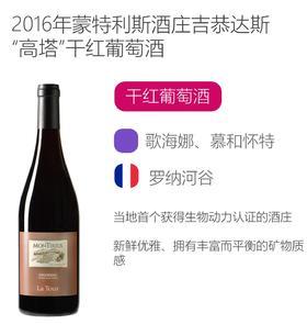 """2016年蒙特利斯酒庄吉恭达斯""""高塔""""干红葡萄酒 Domaine Montirius, AOP Gigondas """"La Tour"""" 2016"""