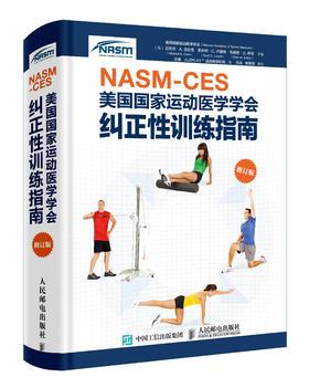 NASM-CES美国guo家运动医学学会纠正性训练指南(修订版