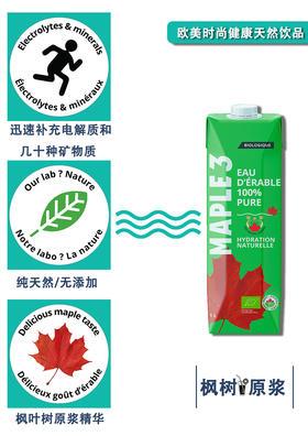 加拿大MAPLE3枫树原浆 1L*12瓶/箱