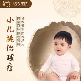 小儿挑治理疗套餐 改善小儿消化系统和呼吸系统疾病-远东罗湖院区-3楼中医科