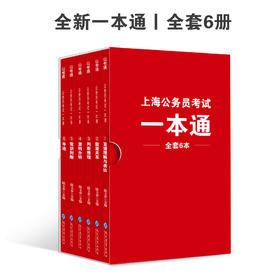 【上海】公务员考试一本通