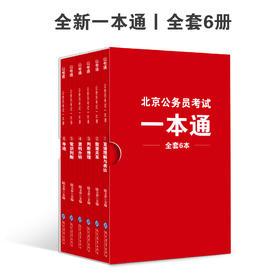 【北京】公务员考试一本通