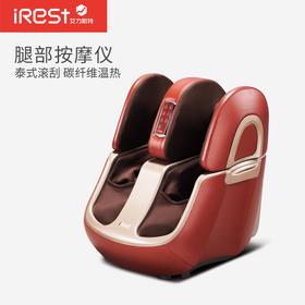 iRest/艾力斯特腿部按摩器足部脚底滚轮足疗机全自动小腿揉捏家用C801
