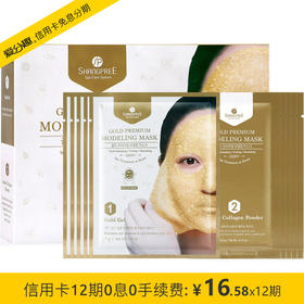 香蒲丽(Shangpree)黄金水光软膜粉 紧致抗皱 补水保湿 修复屏障 美容院SPA面膜女