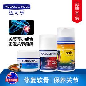 【关节不痛】Maxcural新西兰迈可乐·关节膏 青口素关节炎风湿