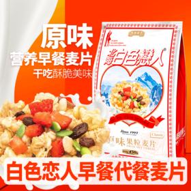 北海白色恋人早餐代餐麦片 果粒麦片口感丰富营养美味 450g/800g