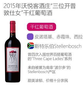 """2015年沃悦客酒庄""""三位开普敦仕女""""干红葡萄酒Warwick """"Three Cape Ladies"""" Stellenbosch WO 2015"""
