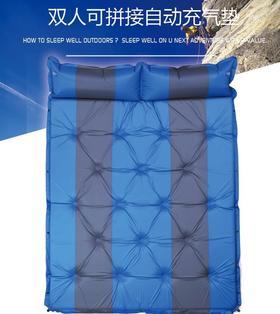 双人可拼接自动充气垫  123+150积分